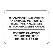 """Next επιγραφή """"Ο καταναλωτής δικαιούται να πληρώσει με κάρτα"""" 12x16εκ."""
