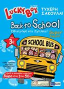"Next τυχερή σακούλα ""Back to school"""