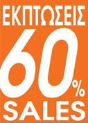 """Next αφίσα """"Εκπτώσεις 60%"""" για βιτρίνες 35x50εκ."""