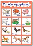 """Next εκπαιδευτική αφίσα """"Τα ζώα της φάρμας"""" 50x70εκ."""