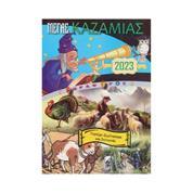 """Καζαμίας """"Δορυφόρος"""" 20,5x14.5εκ."""