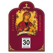 Next ημερολόγιο τοίχου εκκλησιαστικό με ημεροδείκτη 25x35εκ.