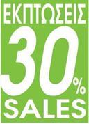 """Next αφίσα """"Εκπτώσεις 30%"""" για βιτρίνες 35x50εκ."""
