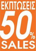 """Next αφίσα """"Εκπτώσεις 50%"""" για βιτρίνες 35x50εκ."""
