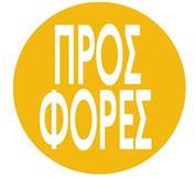"""Next αφίσα """"Κύκλος Προσφορές"""" για βιτρίνες Ø32εκ."""