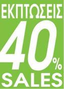 """Next αφίσα """"Εκπτώσεις 40%"""" για βιτρίνες 35x50εκ."""