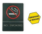 Πινακίδα σήμανσης no smoking, ασημί,150x200mm