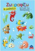 "Next βιβλίο ζωγραφίζω και μαθαίνω ""Τα ζώα της θάλασσας"" 21x29εκ."