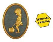 Πινακίδα σήμανσης wc ανδρών, χρυσό, οβάλ 88x120mm