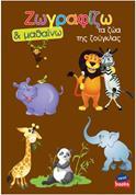 "Next βιβλίο ζωγραφίζω και μαθαίνω ""Τα ζώα της ζούγκλας"" 21x29εκ."