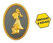 Πινακίδα σήμανσης wc γυναικών, χρυσό, οβάλ 88x120mm
