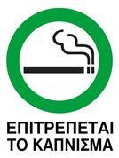 """Next επιγραφή pvc """"Επιτρέπεται το κάπνισμα"""" 15x20εκ."""