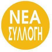 """Next αφίσα """"Κύκλος Νέα συλλογή"""" για βιτρίνες Ø32εκ."""