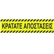 """Νext επιγραφή αυτοκόλλητη """"Κρατάτε Αποστάσεις"""", 8x32 εκ."""