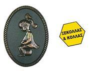 Πινακίδα σήμανσης wc γυναικών, μπρονζέ, οβάλ 110x150mm