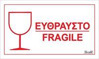 """Next αυτοκόλλ. χάρτινο """"Εύθραυστο/fragile"""" 15x25εκ."""