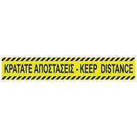 """Νext επιγραφή αυτοκόλλητη, 8x48,7 εκ., """"Κρατάτε Αποστάσεις-Keep distance"""""""