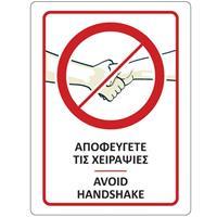 """Νext επιγραφή αυτοκόλλητη """"Αποφεύγετε τις χειραψίες"""", 15x20 εκ."""