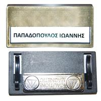 Καρτελάκι ονόματος χρυσό 6,8x3.3x0.5εκ. με μαγνήτη