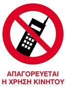 """Next επιγραφή pp """"Απαγορεύεται το κινητό"""" 15x20εκ."""
