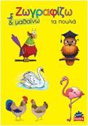 "Next βιβλίο ζωγραφίζω και μαθαίνω ""Τα πουλιά"" 21x29εκ."