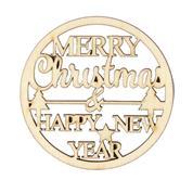 Χριστ. μπάλα merry christmas-happy new year σημύδα Ø69x3χιλ.