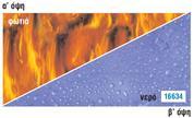 "Rainbow χαρτόνι ""νερό-φωτιά"" 300γρ. 50x70εκ."