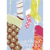 """Ευχετήριες κάρτες χριστουγεννιάτικες """"κάλτσες"""" 11,6x16εκ."""