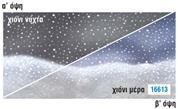 "Rainbow χαρτόνι ""χιόνι μέρα-νύχτα"" 300γρ. 50x70εκ."