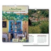 "Next ημερολόγιο τοίχου σπιράλ ""άλλη Ελλάδα"" 25x35εκ."