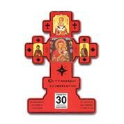 Next ημερολόγιο εκκλησιαστικό Σταυρός με ημεροδείκτη 20x30εκ.
