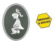 Πινακίδα σήμανσης wc γυναικών, ασημί, οβάλ 110x150mm