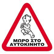 """Next επιγραφή pvc """"Μωρό στο αυτοκίνητο"""" 15x15εκ."""