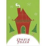 """Ευχετήριες κάρτες χριστουγεννιάτικες """"χιονισμένο σπίτι"""" 11,6x16εκ."""