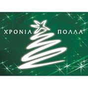 """Ευχετήριες κάρτες χριστουγεννιάτικες """"δέντρο"""" 16x11,6εκ."""