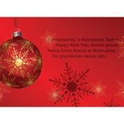 """Ευχετήριες κάρτες χριστουγεννιάτικες """"μπάλα-νιφάδα"""" 16x11,6εκ."""