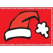 """Ευχετήριες κάρτες χριστουγεννιάτικες """"σκούφος Αη Βασίλη"""" 16x11,6εκ."""