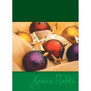 """Ευχετήριες κάρτες χριστουγεννιάτικες """"μπάλες-αστέρια"""" 11,6x16εκ."""