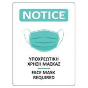 """Νext επιγραφή αυτοκόλλητη """"Χρήση μάσκας"""", 15x20 εκ."""