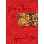 """Ευχετήριες κάρτες χριστουγεννιάτικες """"ξωτικό"""" 11,6x16εκ."""