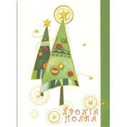 """Ευχετήριες κάρτες χριστουγεννιάτικες """"χριστουγεννιάτικα δέντρα"""" 11,6x16εκ."""