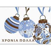 """Ευχετήριες κάρτες χριστουγεννιάτικες """"μπάλες"""" 16x11.6εκ."""