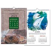 "Next ημερολόγιο τοίχου σπιράλ ""Απειλούμενα είδη"" 25x35εκ."